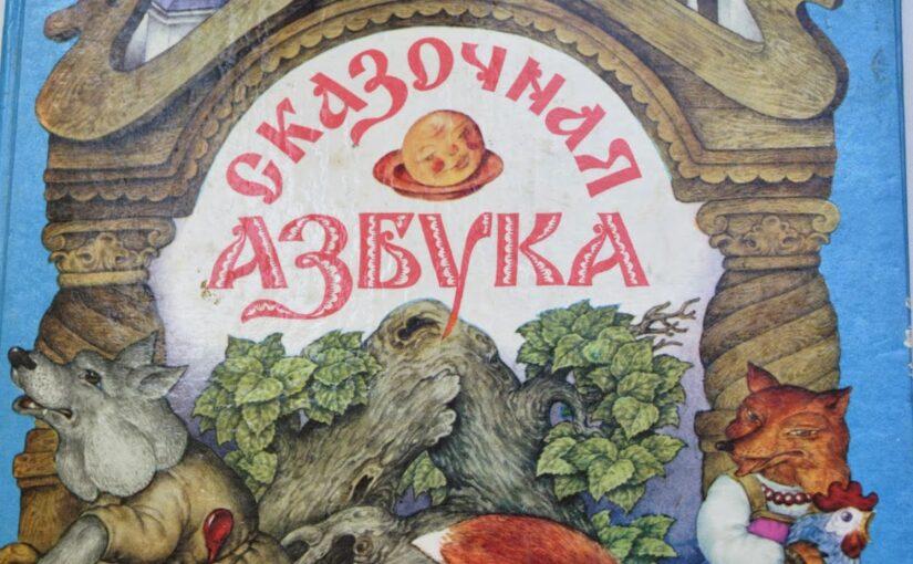 Станислав Романович Ковалев – проводник в мир детской литературы