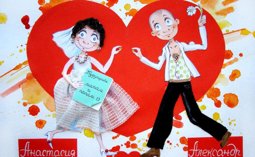 Настя и Саша, подарок на день свадьбы