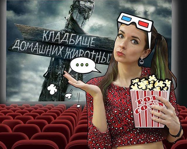 """Про фильм """"Кладбище домашних животных"""""""